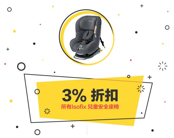 3% 折扣 所有Isofix 兒童安全座椅