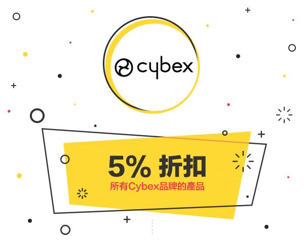 WeeklyDeal:5% 折扣 所有Cybex品牌的產品