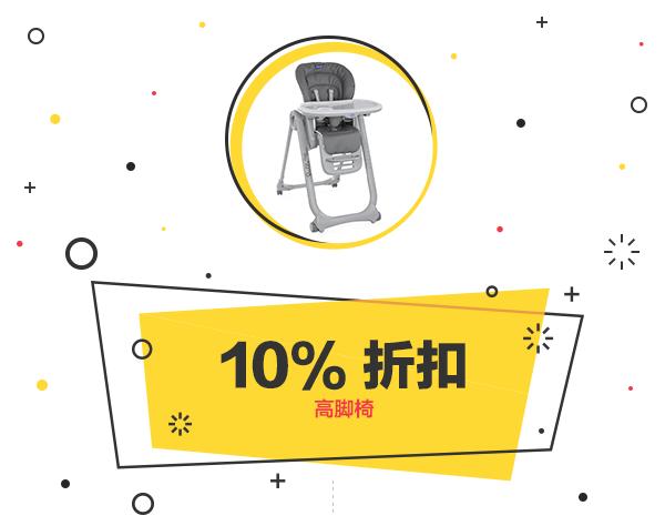10%折扣 高脚椅