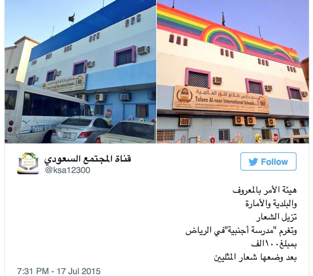 saudi-school-fine-homosexuality