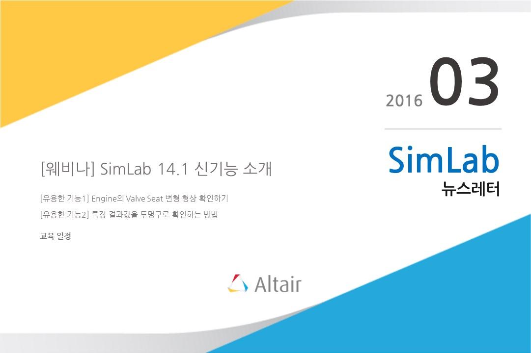 simlab_newsletter
