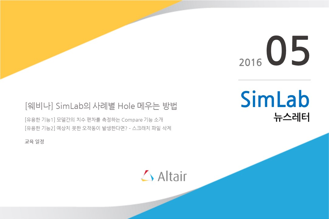 simlab_newsletter