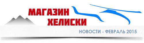 Магазин Хелиски - Новости - Февраль 2015