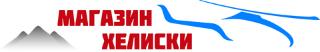 Магазин Хелиски