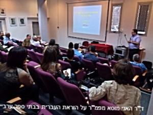 """ד""""ר האני מוסא מפמ""""ר על הוראת העברית בבתי ספר ערביים"""