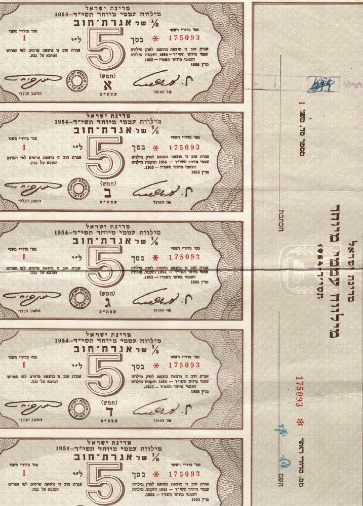 Israel Government Bond 1954