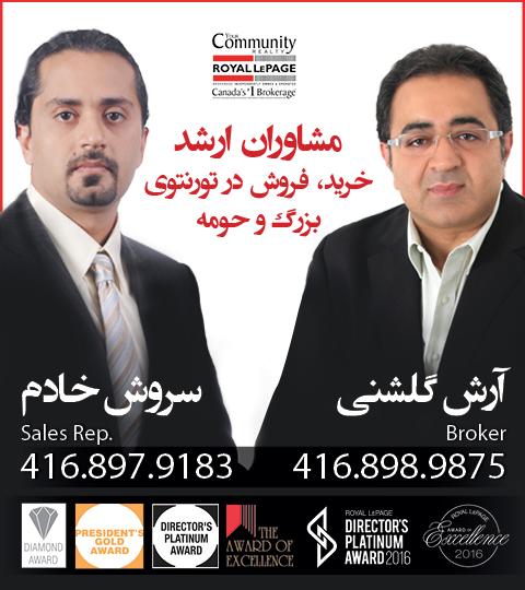آرش گلشنی / سروش خادم