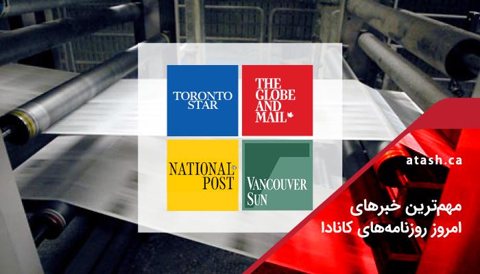 مروری بر خبرها و روزنامههای امروز کانادا