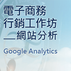 善用網路行銷成效分析工具