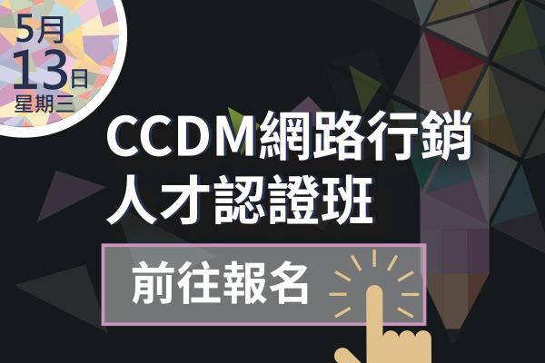 CCDM 網路行銷人才認證班