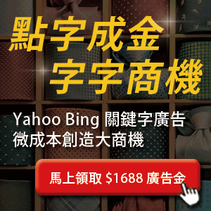 Bing關鍵字廣告送你廣告金