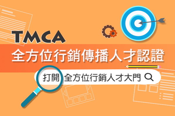 TMCA 專業認證