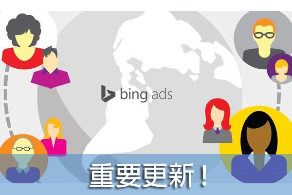 Bing Ads 功能更新