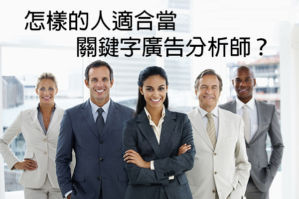 新市場新職業新選擇