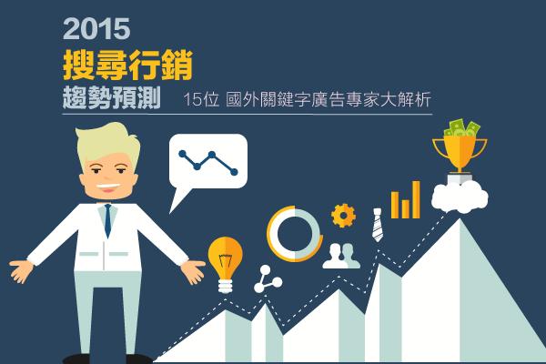 2015 搜尋行銷趨勢預測,15 位國外專家大解析