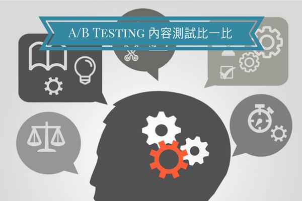 A/B Testing 懶人包