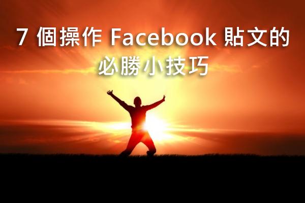 FB 貼文密技大放送