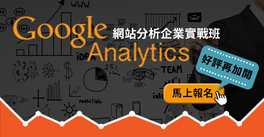 Google Analytics 網站分析企業實戰班