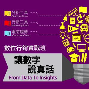數位行銷實戰營 讓數字說真話 From Data To Insights