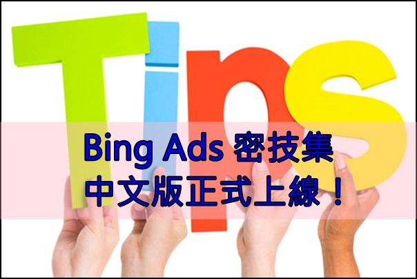 Bing 中文版密技來了