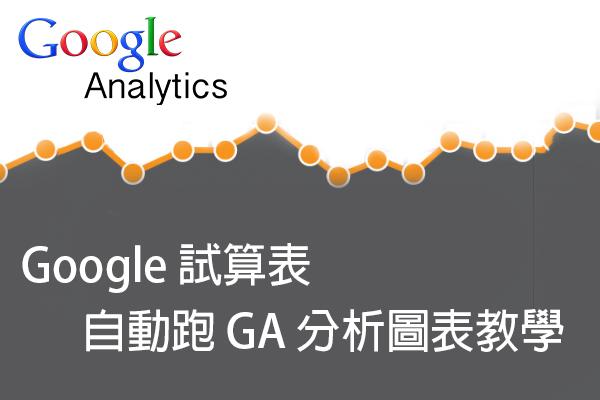 妙招!Google Analytics 數據自動圖表化