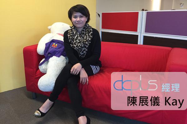 【專訪】dcplus 經理談分析工具