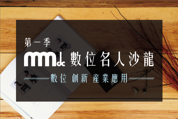 MMdc 數位名人沙龍