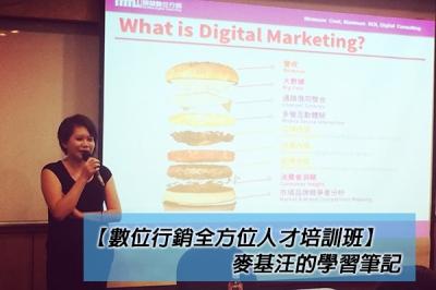 【學習筆記】5堂課成為數位行銷新人才