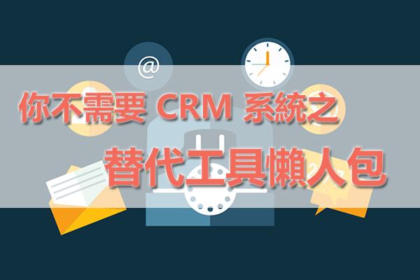 CRM 工具懶人包 - 輕鬆替代,客服無所不在!