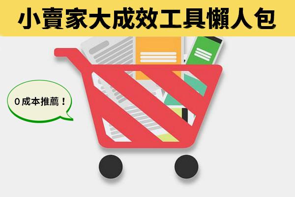 小賣家大成效工具懶人包 - 小資企業必備!