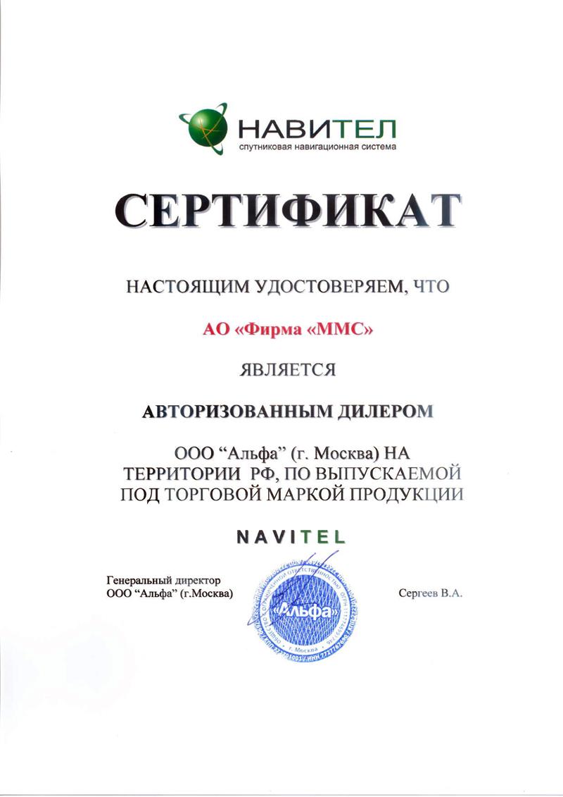 Сертификат Дилера NAVITEL компании ММС