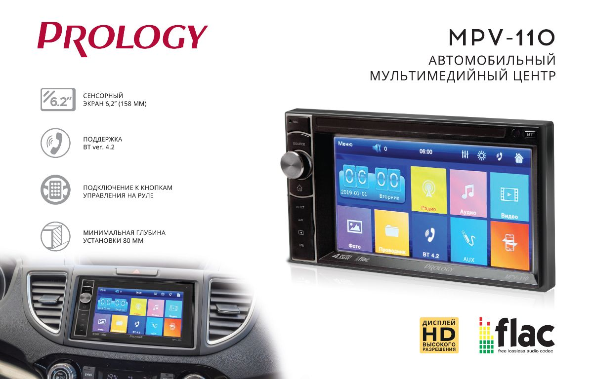 Новинка PROLOGY MPV-110