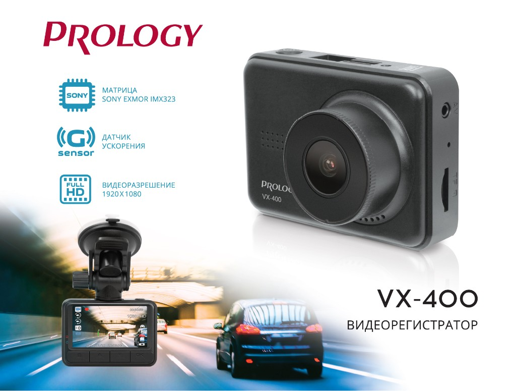 prology-vx-400-videoregistrator