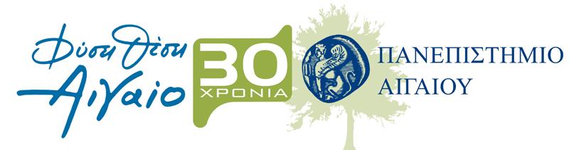 Λογότυπο Πανεπιστημίου Αιγαίου
