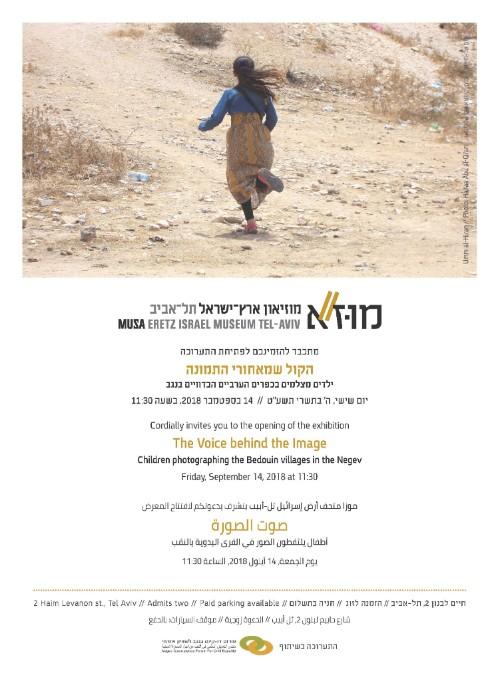 [Harvest Coalition] הזמנה: תערוכת צילומי ילדים מהכפרים הערבים הבדואים במוזיאון ארץ ישראל