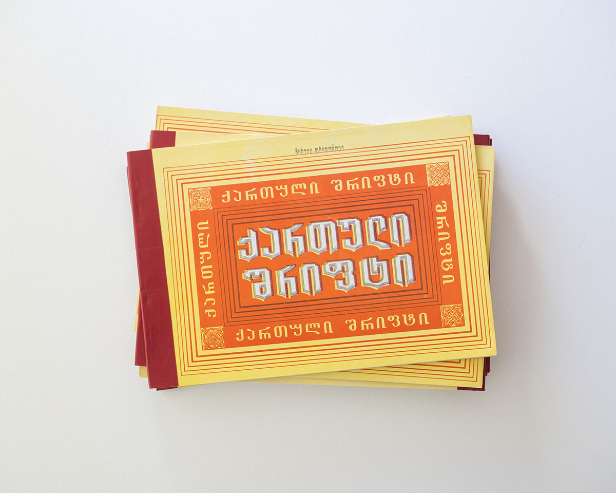 RAD AND HUNGRY: STMT Kit x Georgia, Vintage Type Specimen Book 2