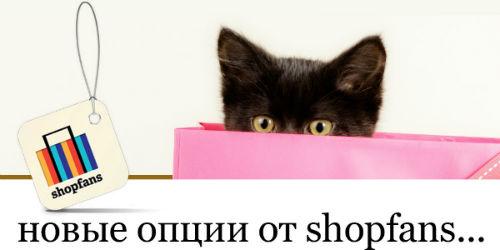 новые опции от shopfans...
