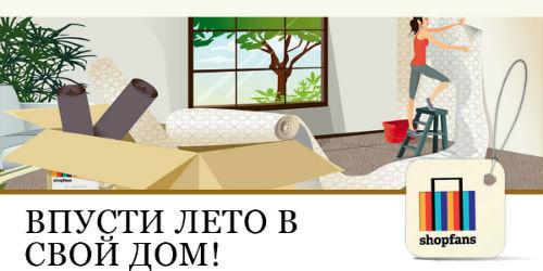 Впусти лето в свой дом!