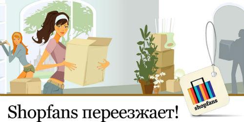 Shopfans переезжает!
