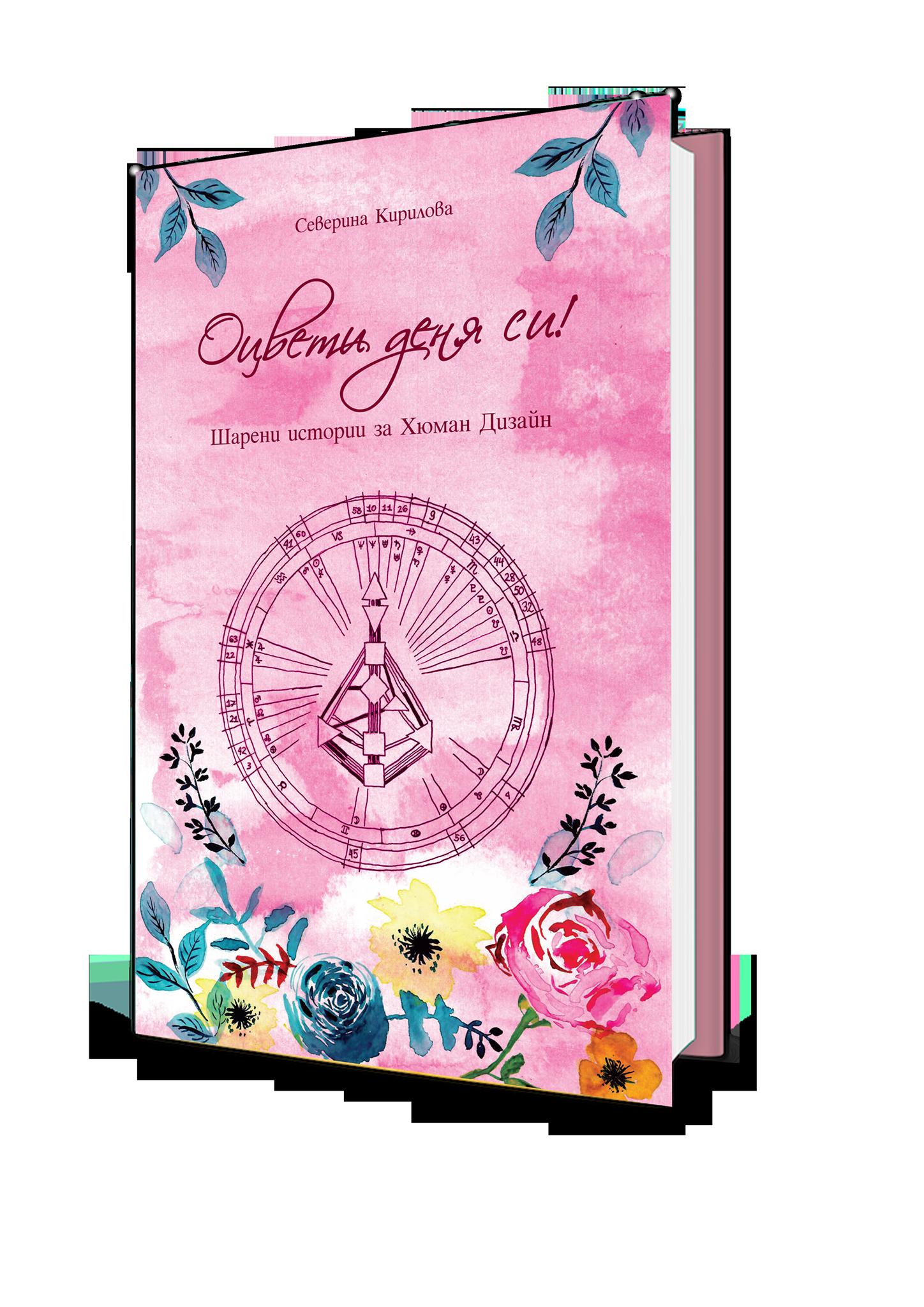 Нова книга за Хюман Дизайн - поръчай онлайн или по телефона!