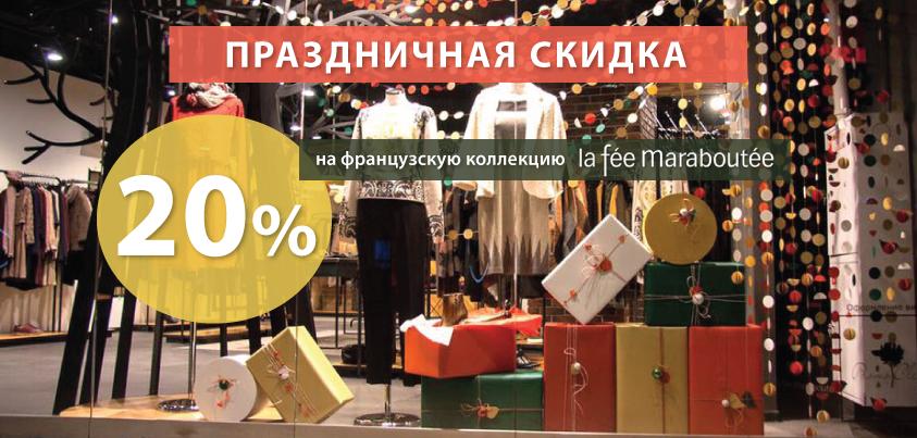-20% на новую французскую коллекцию La Fee Maraboutee
