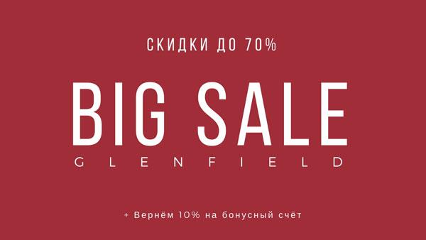 Распродажа Glenfield