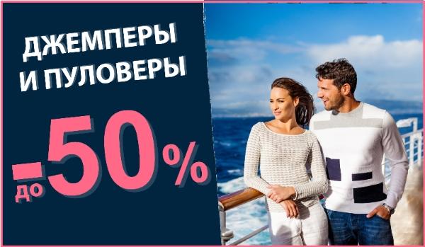 До -50% на джемперы и пуловеры GLENFIELD