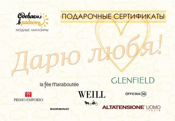 """Подарочные сертификаты модных магазинов """"Одеваем в радость""""!"""