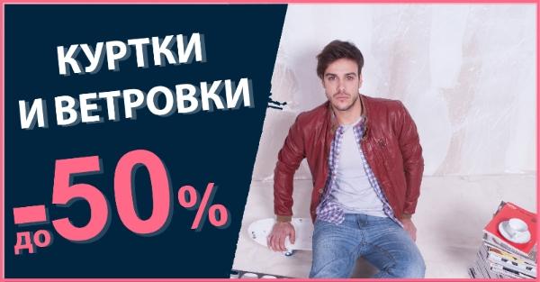 Куртки и ветровки до -50%