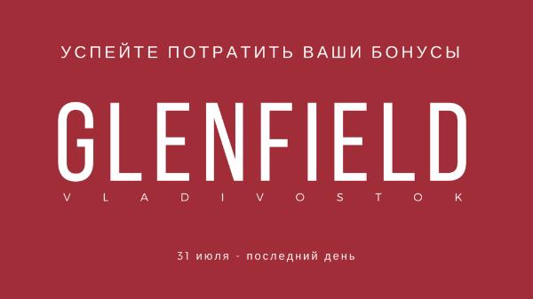 Бонусы Glenfield