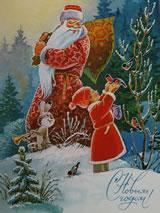 Russische Kerstkaart, gekregen van onze agent