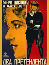 "Film: Mary Pickford in ""The Pretender"" (1926) Poster: Vladimir and Georgii Stenberg (Stenberg Brothers)"