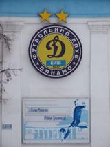 Kiev: kassa van het voetbalstadion