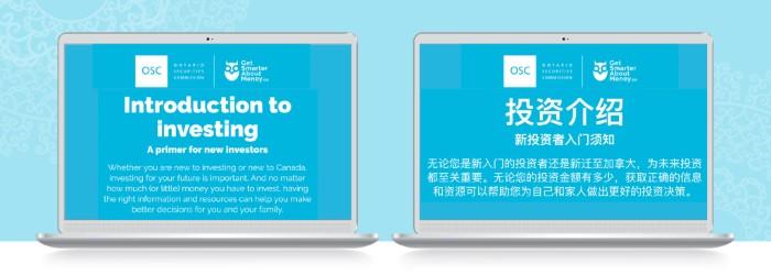 New Multilingual Resources - InvestingIntroduction.ca